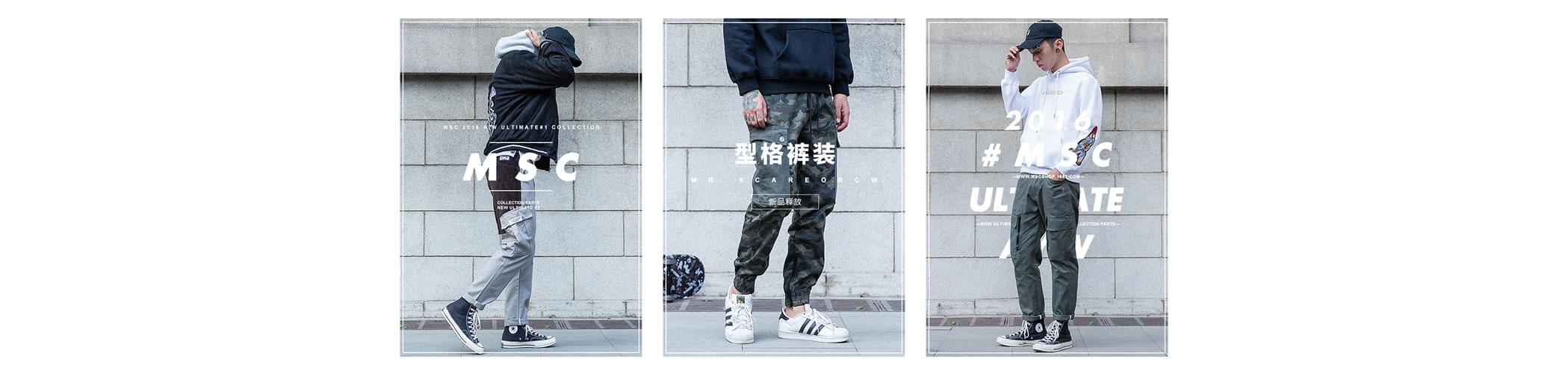 MCS 2016秋冬系列