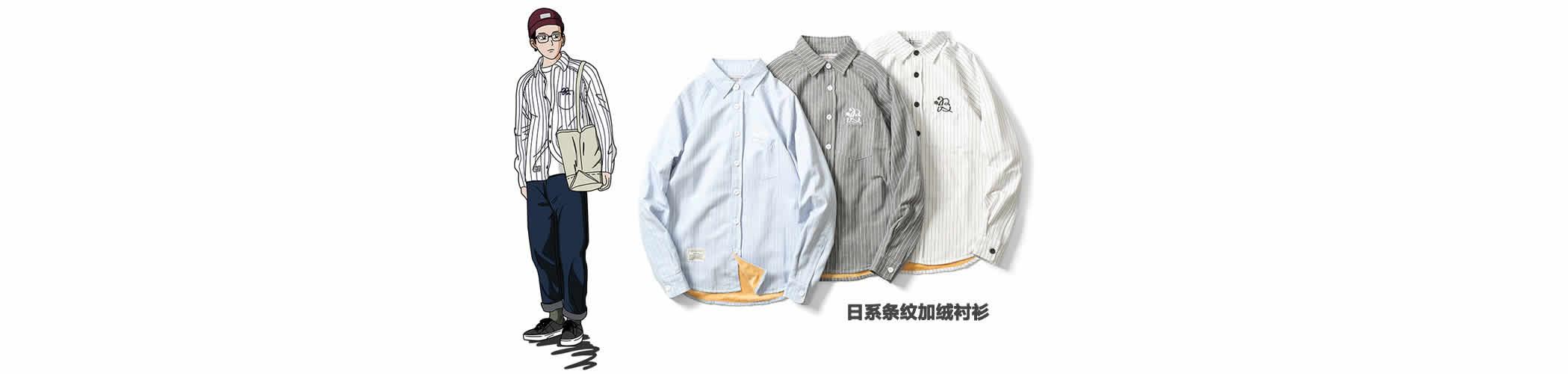 日系条纹加绒衬衫保暖打底上衣刺绣长袖方领衬衣