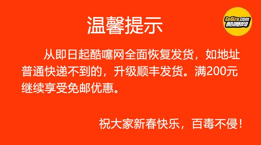 春节发货通知