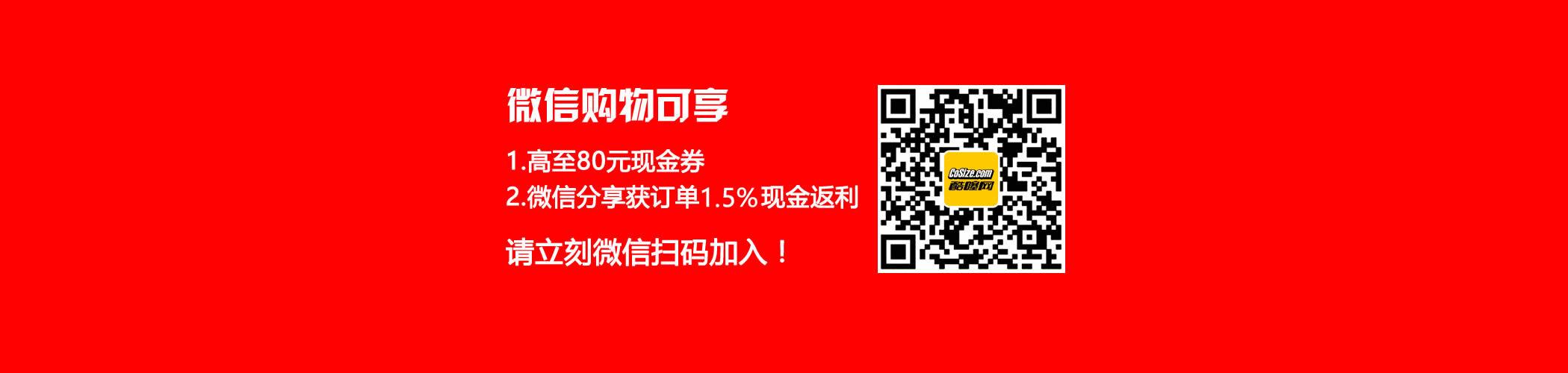 微信购物,可享受现金券、分享红包优惠!